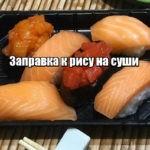 Фирменный и вкусный рисовый уксус! Как приготовить и заправить рис для суши?