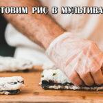 Как приготовить рис для суши в мультиварке?