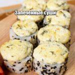 Запеченные суши дома. Бюджетный и легкий рецепт!